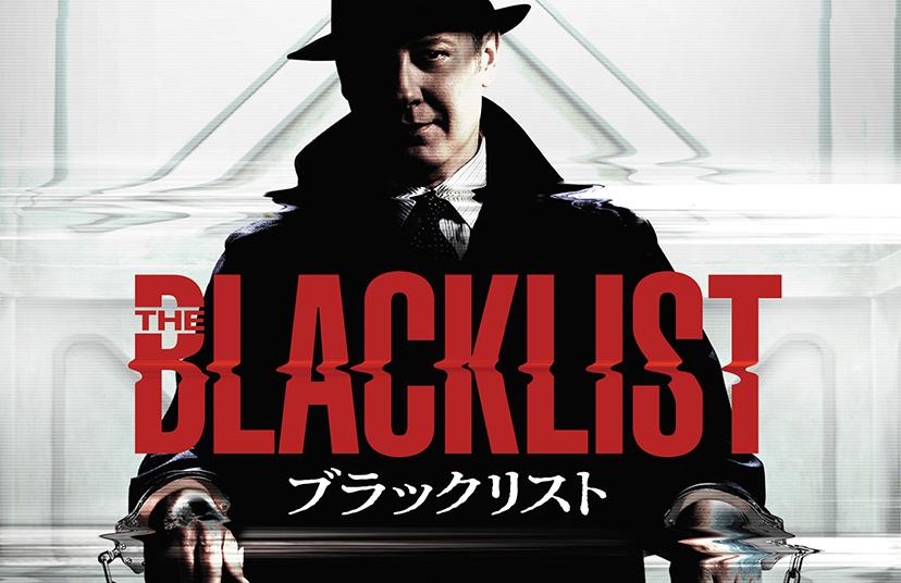 ブラックリスト シーズン1